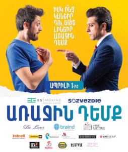 HEAD OF STATE - Armenia/Canada - Hrant Yeritskinyan - 111 min. - North American Premiere