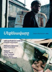 THE TRAIN OPERATOR - Armenia - Stepan Khachatryan – 11 min. - North American Premiere - Short Drama - F