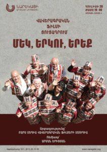 ONE, TWO, THREE… -  Armenia – 90 min. - North American Premiere