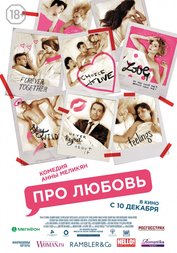 ABOUT LOVE - Russia - Anna Melikyan