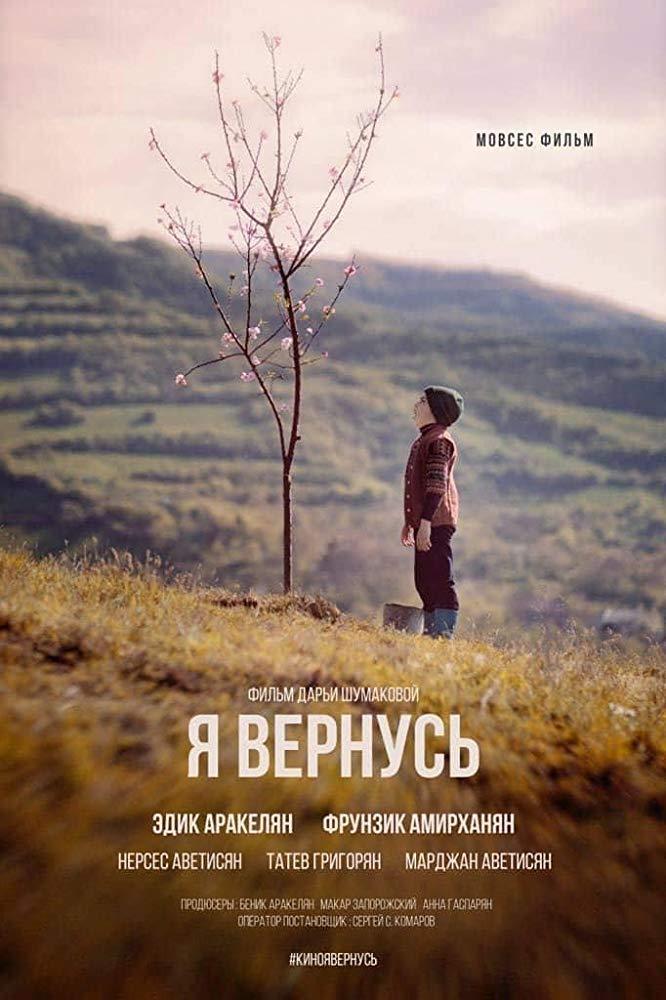 COMING HOME - Armenia:Russia: Darya Shumakova