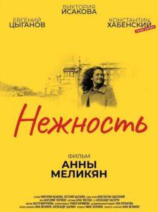 TENDERNESS - Russia - Anna Melikyan